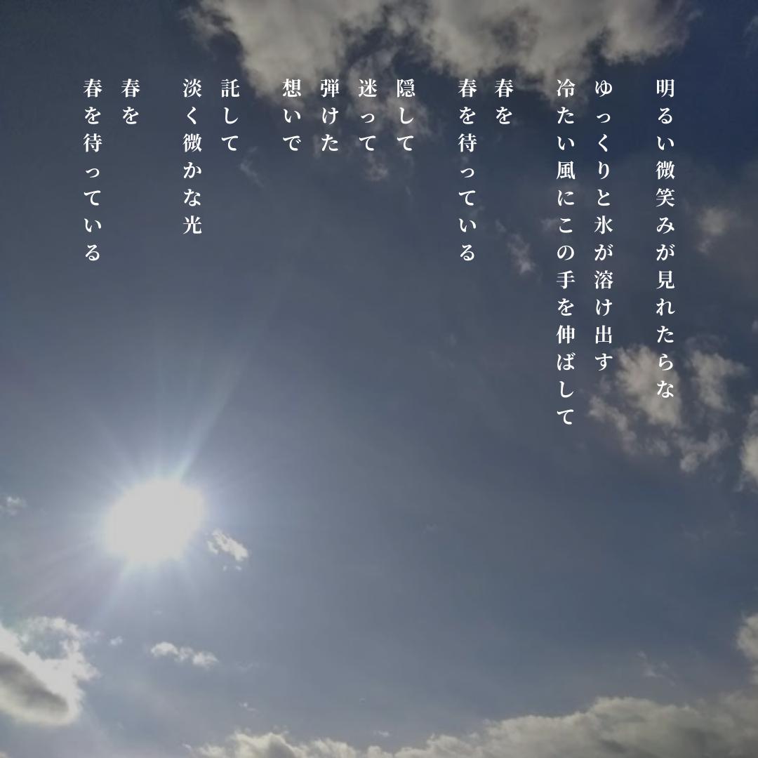 写真詩「春を」