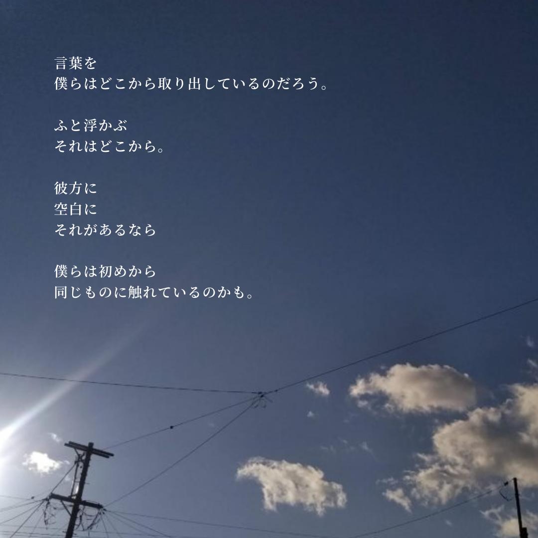 写真詩「それはどこから」