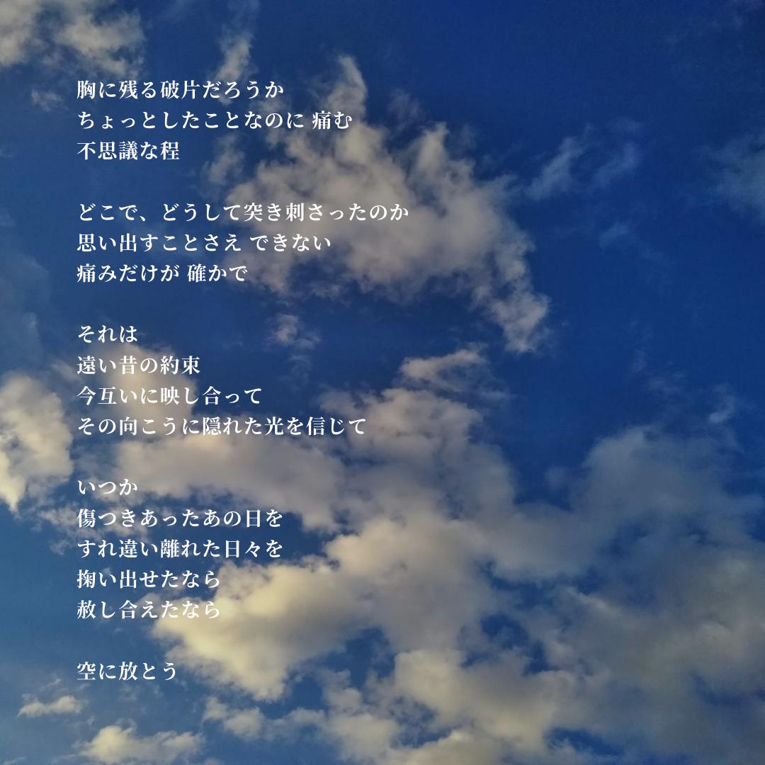 写真詩「約束の欠片」