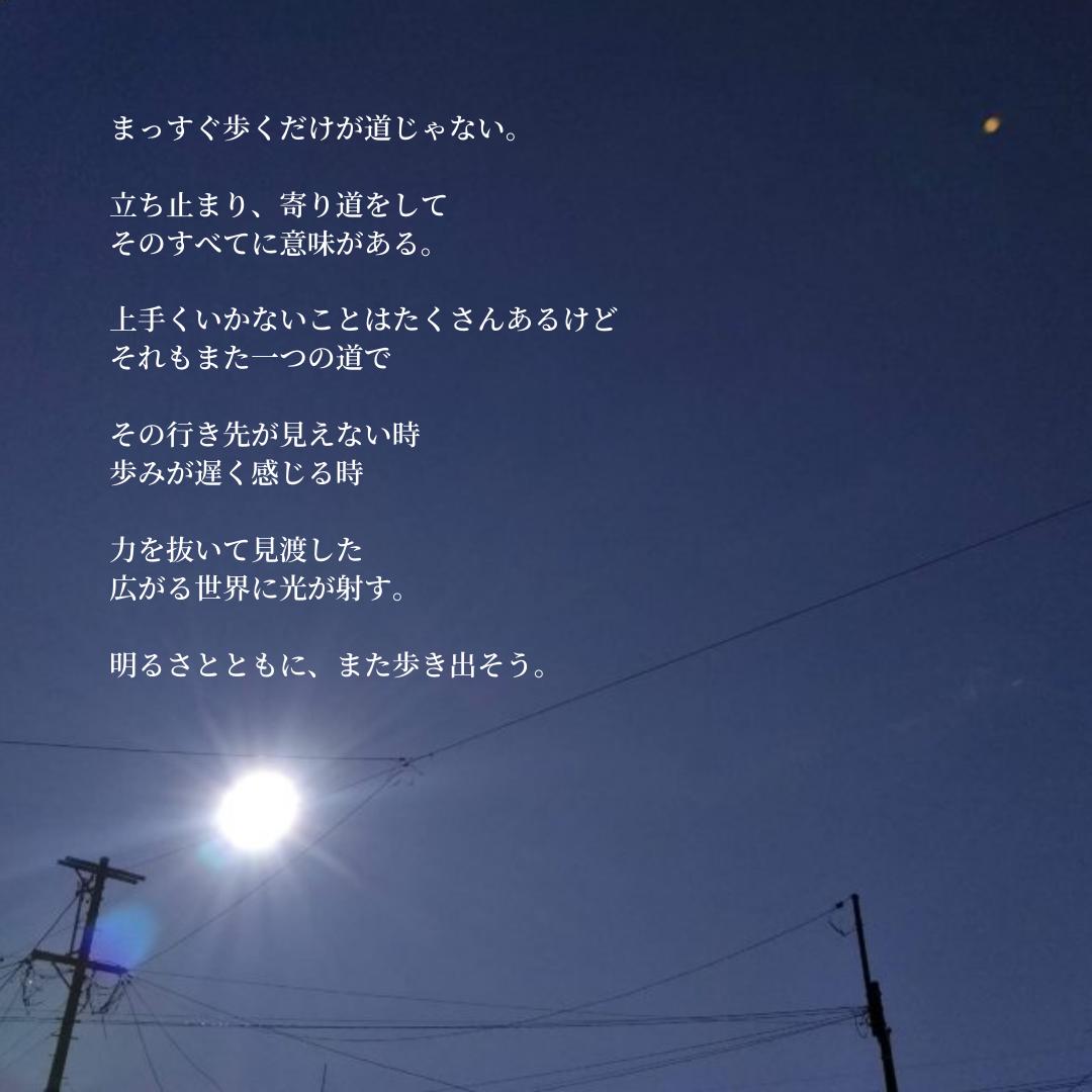 写真詩「道」