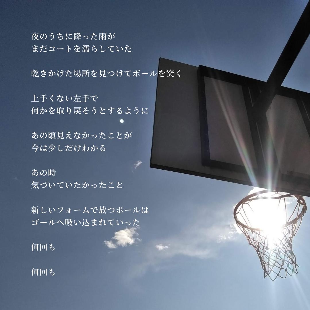 写真詩「雨上がりのバスケットボール」